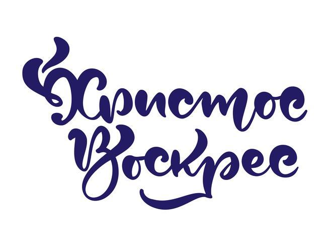 """""""Christus is opgestaan"""" in Cyrillic (Russisch) vector"""