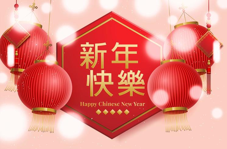 Chinese Nieuwjaarlantaarns Als achtergrond vector
