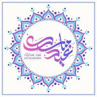 blauwe en roze islamitische mandala voor eid mubarak