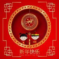 papierkunst van gelukkig chinees nieuwjaar