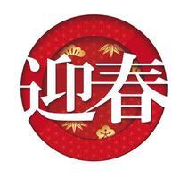 jaar van de os ronde 3d reliëf met kanji