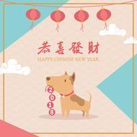 Gratis Chinees Nieuwjaar van de hond illustratie