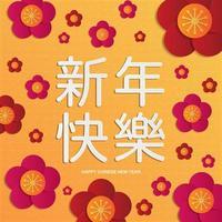 chinees nieuwjaar wenskaart met kersenbloesem vector
