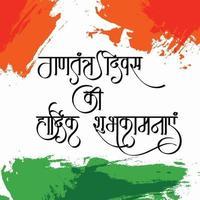 vectorillustratie van een achtergrond voor 26 januari gantantra diwas gelukkige dag van de republiek kalligrafie in hindi. vector