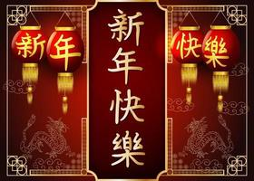 chinees nieuwjaar wenskaart ontwerp twee gouden draken en lantaarns vector