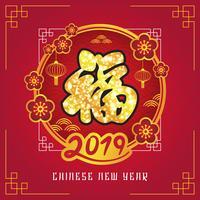 Gelukkige Chinese Nieuwjaar 2019 Bannerachtergrond. vectorillustratie