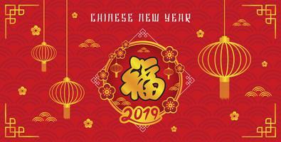 Gelukkige Chinese Nieuwjaar 2019 Bannerachtergrond. vectorillustratie vector