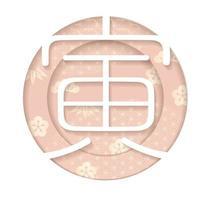 jaar van de tijger nieuwjaar ronde 3-d reliëf vector symbool met een kanji-logo en Japanse vintage patronen geïsoleerd op een witte achtergrond. tekstvertaling - de tijger.