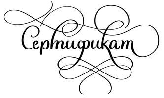 het woordcertificaat op Rus met bloeit op witte achtergrond. Kalligrafie die vectorillustratie EPS10 van letters voorzien