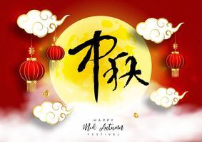 Gelukkig medio herfst festivalontwerp met lantaarn en volle maan vector