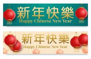 horizontale Banners Set met Chinees Nieuwjaar 2020 vector
