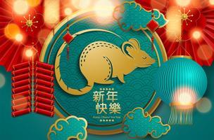 Chinese wenskaart voor 2020 Nieuwjaar vector