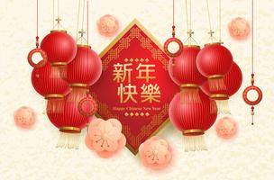 Chinese wenskaart voor Nieuwjaar 2020