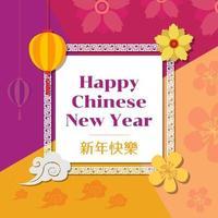 paarse en oranje Chinese nieuwe jaarkaart