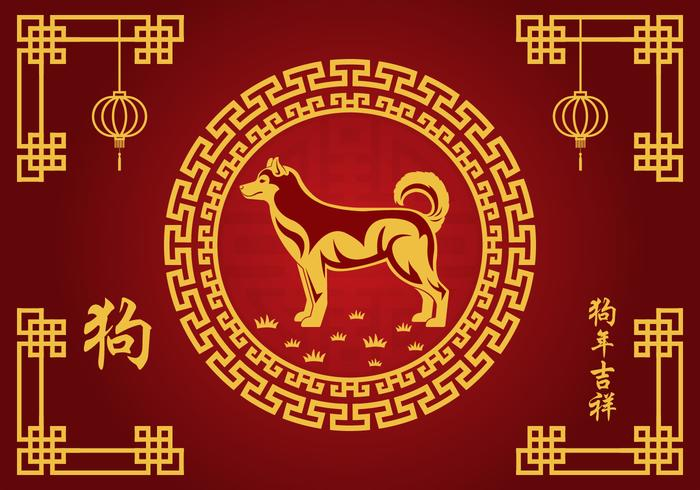 Chinesisches Neujahrsfest der Hund-Vektor-Illustration vektor