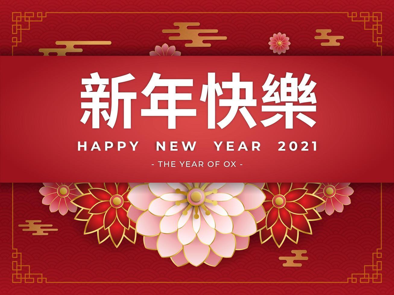 röda och rosa blommor med kinesisk abstrakt bakgrund vektor