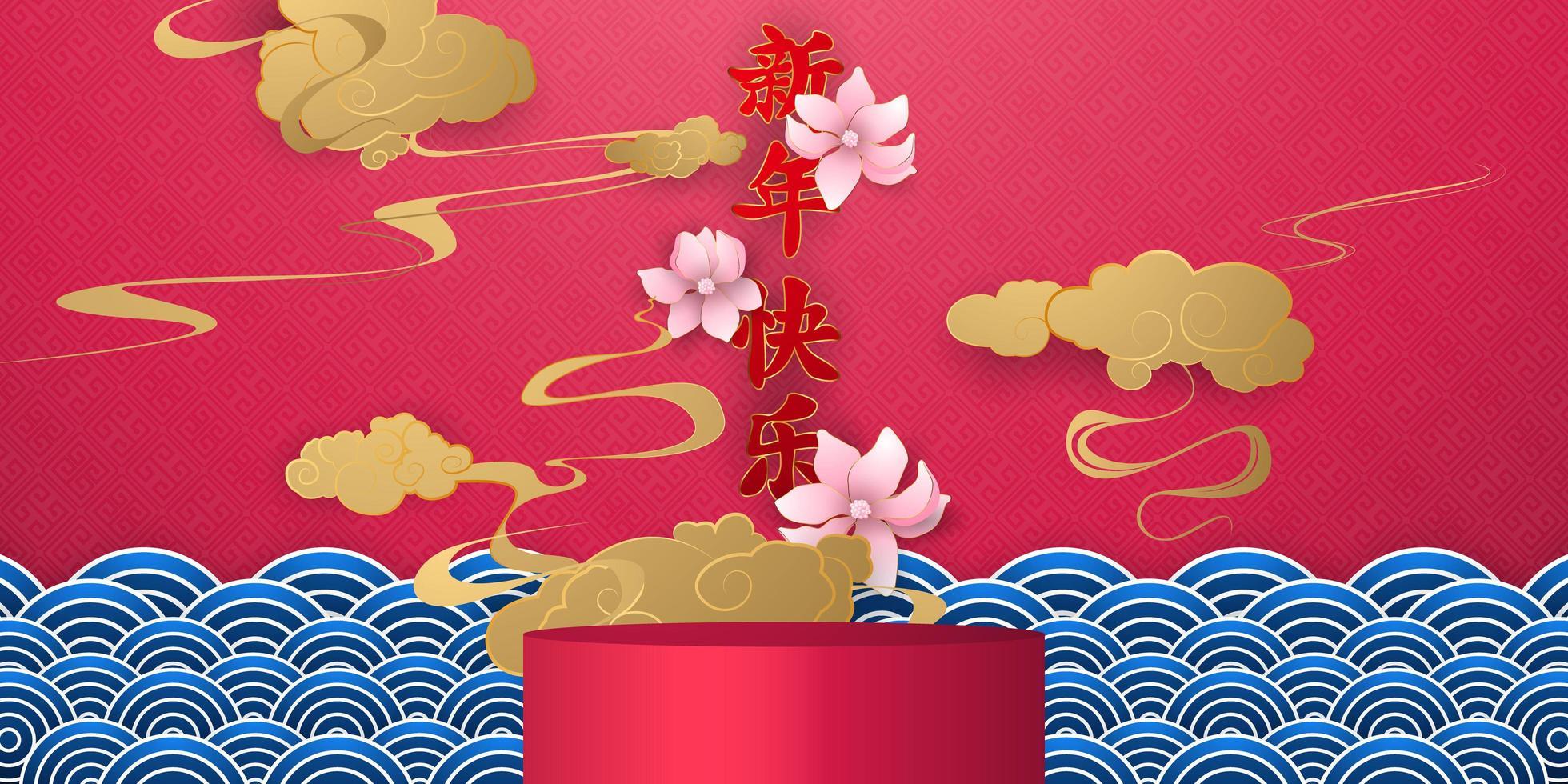 lyckligt kinesiskt nyårsbanner vektor