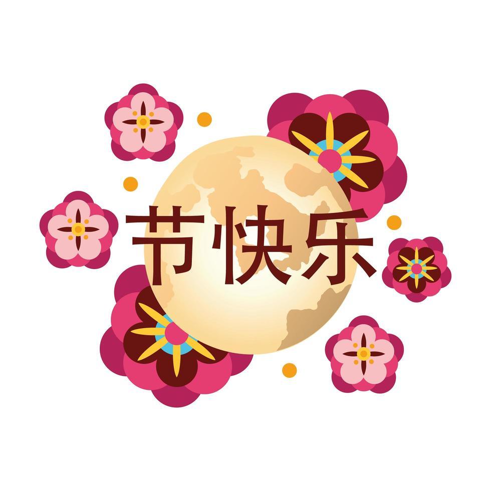 Mittherbstfestkarte mit flacher Stilikone des Mondes und der Blumen vektor