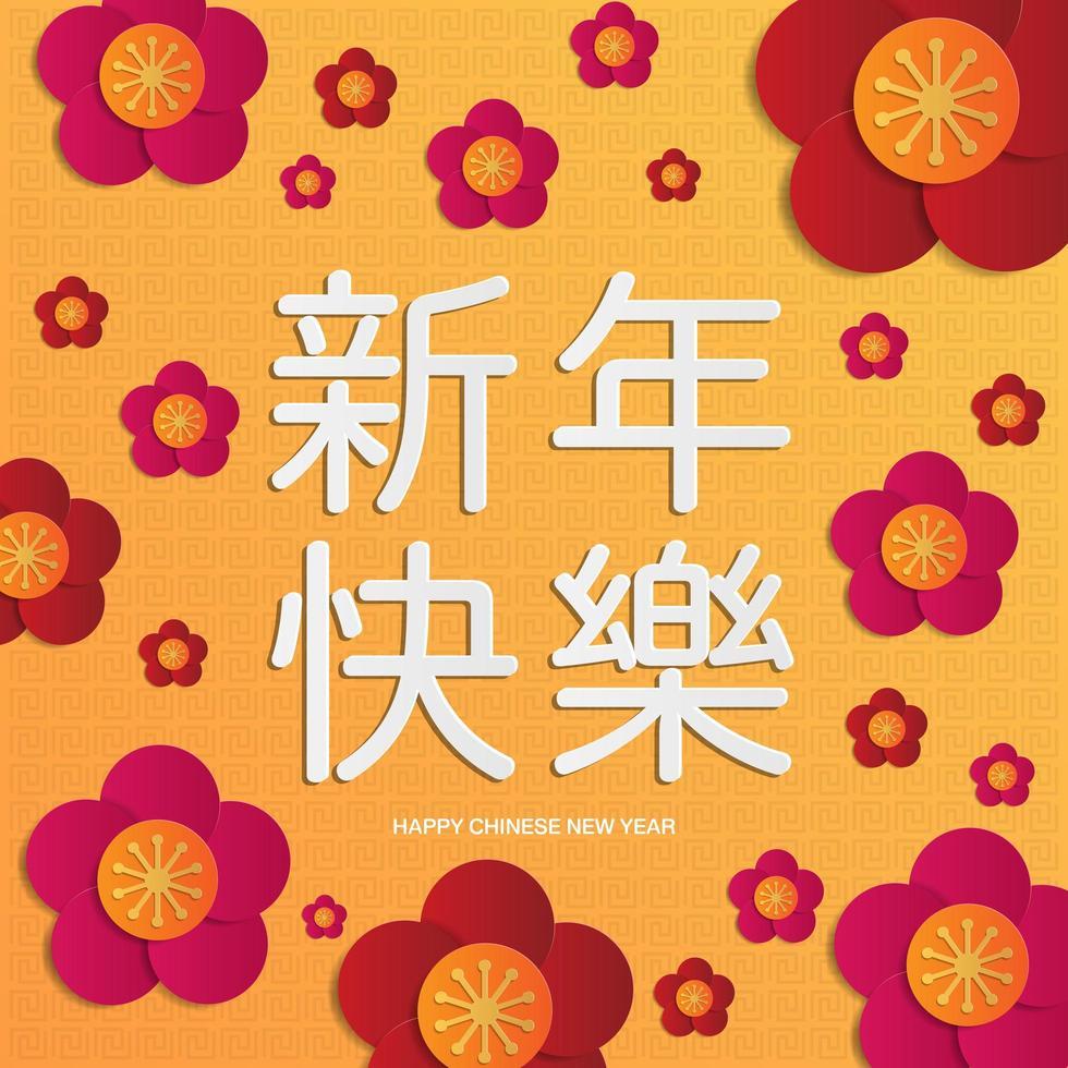 kinesiskt nyårskort med körsbärsblom vektor