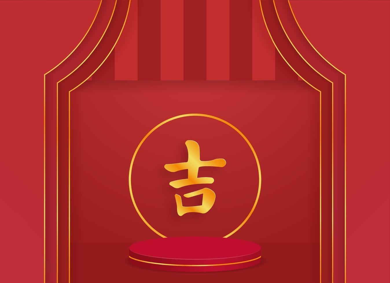 kinesiskt nyårskoncept. minimal scen med geometriska former. design för produktpresentation. 3d vektorillustration. vektor
