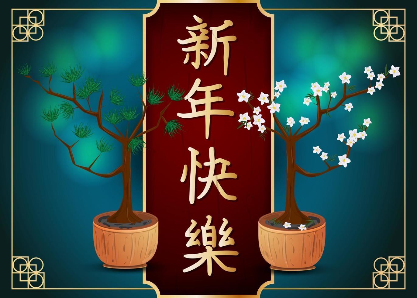 kinesiska nyår gratulationskort design två bonsaiträd vektor