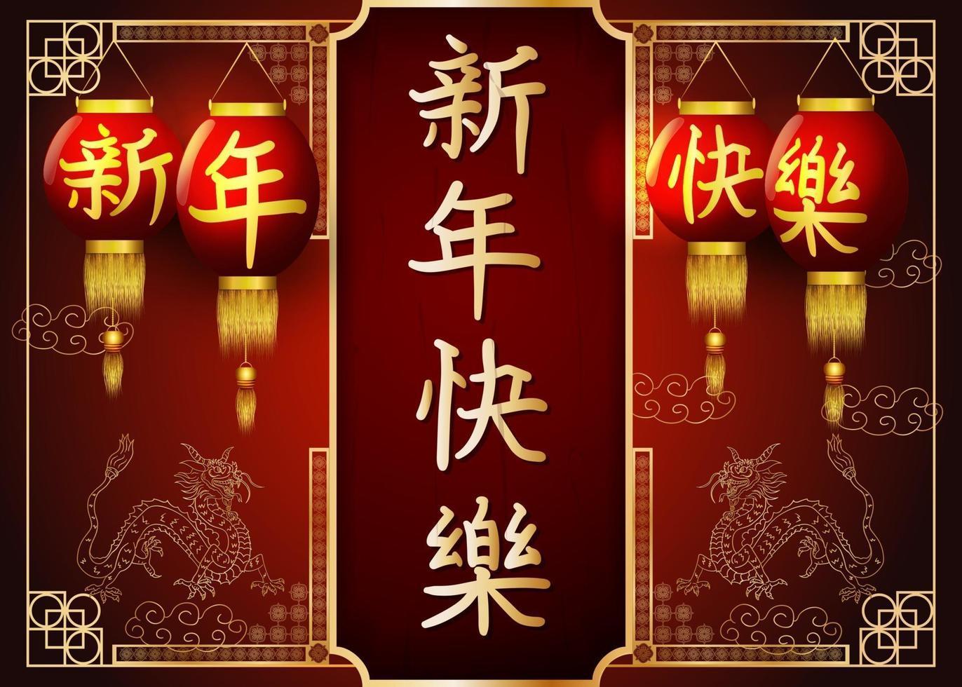 kinesiska nyår gratulationskort design två gyllene drakar och lyktor vektor