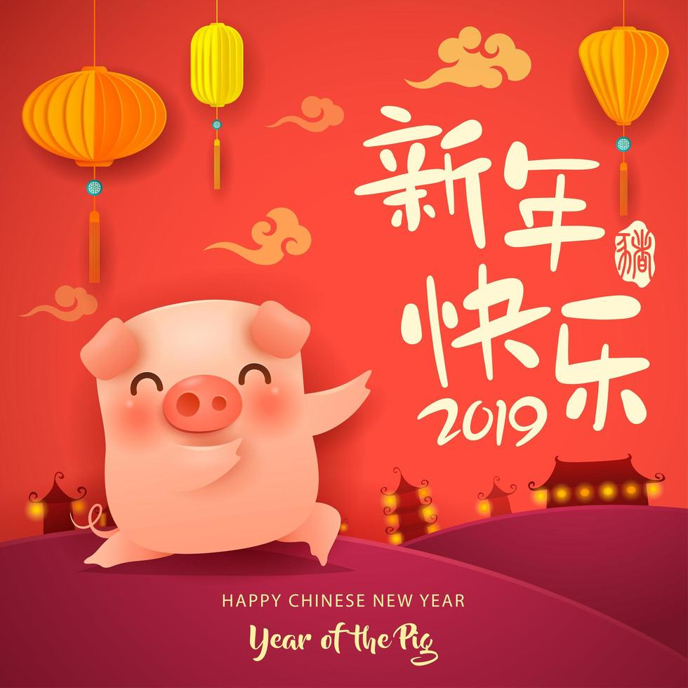Chinese New Year The year of the pig vektor