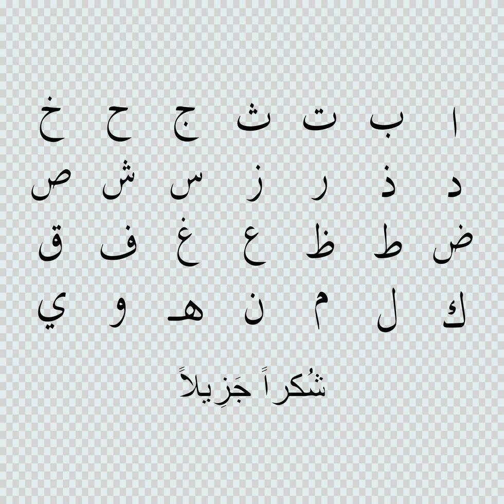Arabiska alfabetbokstäver vektor
