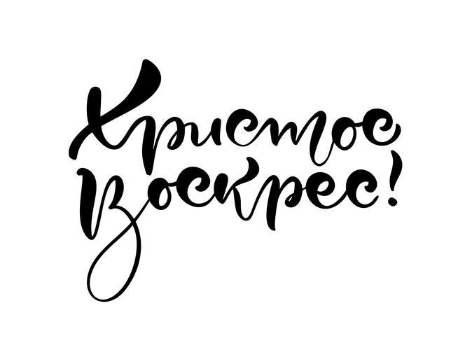 """Zitieren Sie den Text """"Christus ist auferstanden"""" auf Kyrillisch (Russisch) vektor"""