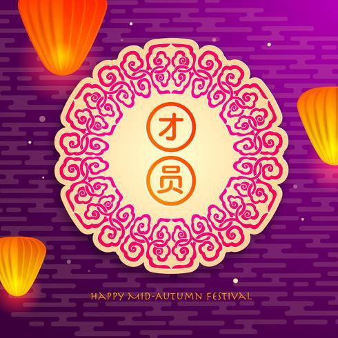 Mitten av hösten festival. Kinesisk mooncake festival. vektor