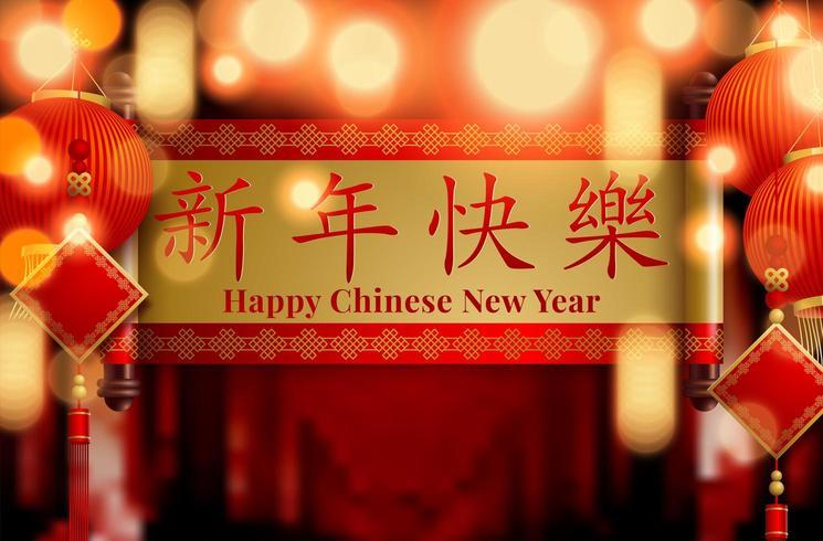 Kinesiska baner för nyår vektor