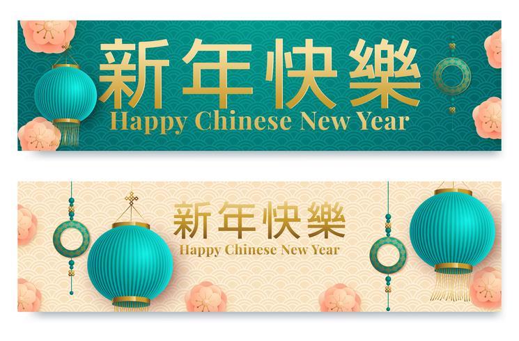 horisontella banners set med kinesiska nyåret 2020 vektor