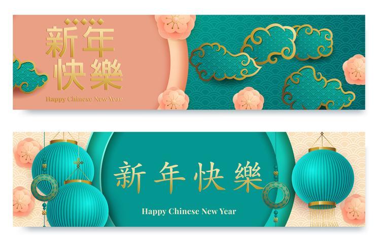 Lunar år horisontellt banner med lyktor och sakuras vektor