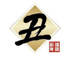 Jahr des Ochsen-Kanji-Kalligraphiedesigns vektor