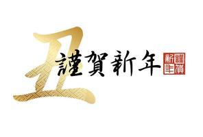 Jahr des Ochsen-Kanji-Sets vektor
