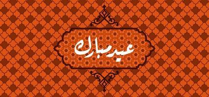 islamisk eid ul-azha gratulationskort formgivningsmall vektor