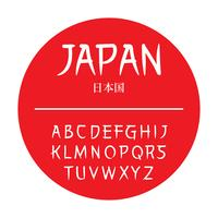 Japanesse bokstäver borsta fri vektor