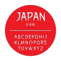 Japanesse-Buchstaben putzen freien Vektor