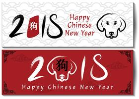 Fahnen-Illustrations-Vektor des Chinesischen Neujahrsfests 2018