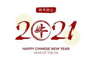 2021 kinesiskt nyårskort vektor