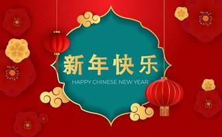 lyckligt kinesiskt nyttårsferiebakgrund. vektor illustration