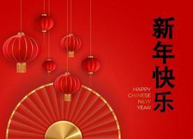 Frohes chinesisches Neujahrsferienhintergrund vektor