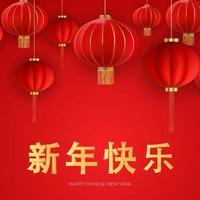 lyckligt kinesiskt nyttårsferiebakgrund. kinesiska karaktärer betyder gott nytt år. vektor