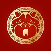 niedliche goldene Tigerform oder -symbol gemäß dem chinesischen Tierkreis oder dem chinesischen Tierkreis. vektor