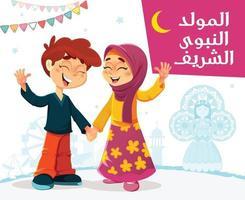 Zwei muslimische Kinder feiern den Geburtstag des Propheten Muhammad. islamische feier von al mawlid al nabawi - textübersetzung, prophet muhammad bithday vektor