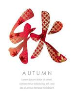 Vektor Kanji Kalligraphie Herbst mit japanischen Vintage-Mustern dekoriert