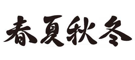 Vektor vier Kanji Kalligraphie Frühling Sommer Herbst und Winter