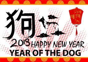 2018 år av hunden vektor