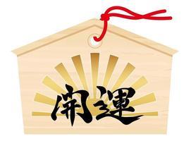 japanische Votivtafel mit besserer Glückskanji-Pinselkalligraphie und einem Symbol der aufgehenden Sonne vektor