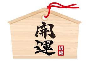 japanische Votivtafel mit Kanji-Pinsel-Kalligraphie, die sich ein besseres Vermögen wünscht vektor